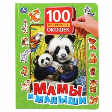 """100 окошек для малышей """"Мамы и малыши"""""""