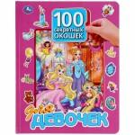 """100 окошек  """"Для девочек"""""""