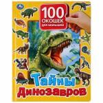 """100 окошек для малышей """"Тайны Динозавров"""""""
