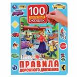 """100 окошек """"Правила дорожного движения"""""""