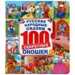 """100 окошек """"Народные сказки"""""""