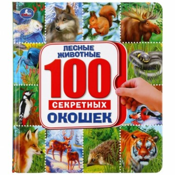 """100 окошек """"Лесные животные"""""""
