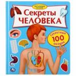 """100 окошек """"Секреты человека"""""""