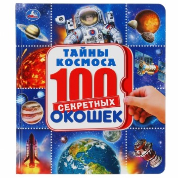 """100 окошек """"Космос"""""""