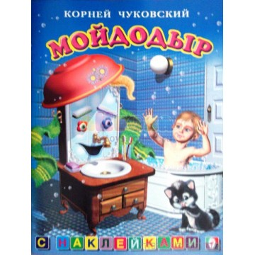 Книжка с наклейками: Мойдодыр