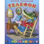Книжка с наклейками: Телефон