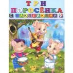 Книжка с наклейками: Три поросенка